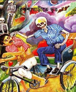 bram stoker dracula bangla pdf free download