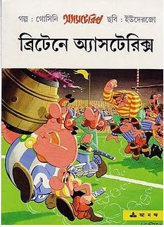 Download bangla comics ebook