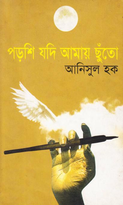 free bangla book download site pdf