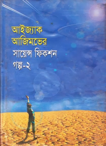 Bangla Science Fiction Book Pdf